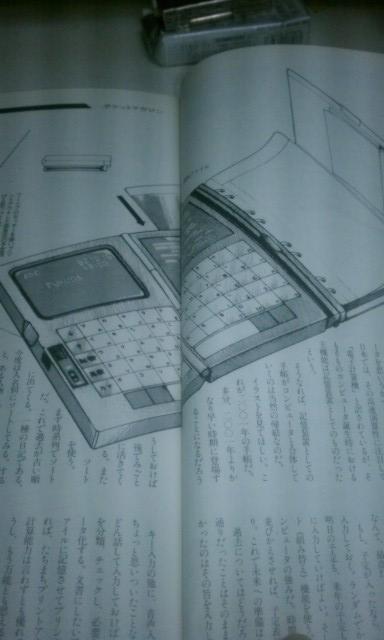 http://blogs.bizmakoto.jp/kawarimonoya/Etechoutabu.jpg
