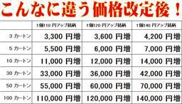 煙草価格.JPG
