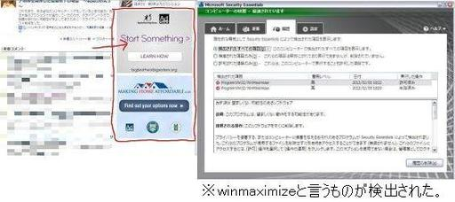 http://blogs.bizmakoto.jp/kawarimonoya/assets_c/2012/02/ウィルス&検出-thumb-512x228-5111.jpg