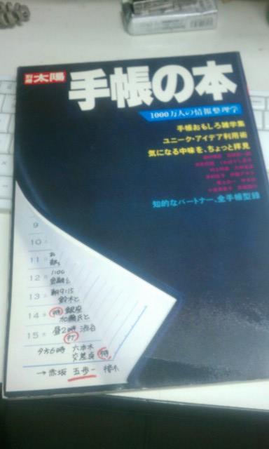 http://blogs.bizmakoto.jp/kawarimonoya/techounohonn%20.jpg