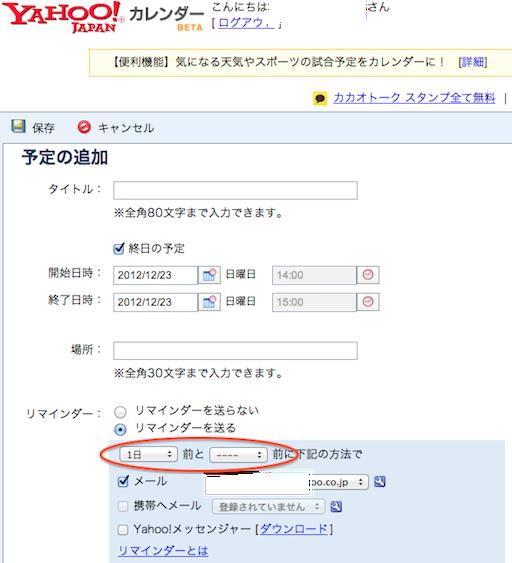 http://blogs.bizmakoto.jp/kawarimonoya/yahoo%E3%82%AB%E3%83%AC%E3%83%B3%E3%83%80%E3%83%BC.png