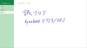 OneNoteで手書きを試す