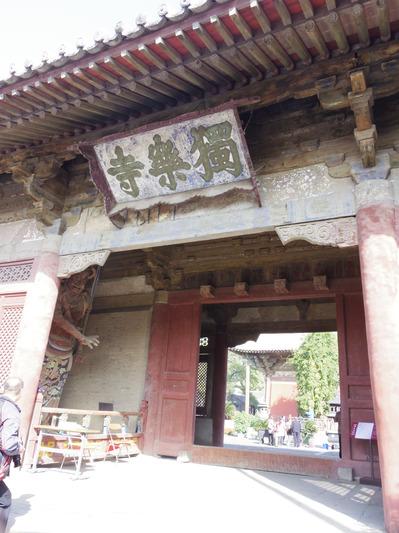 独楽寺の山門