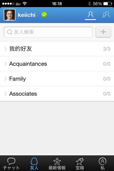 iPhone版 QQ
