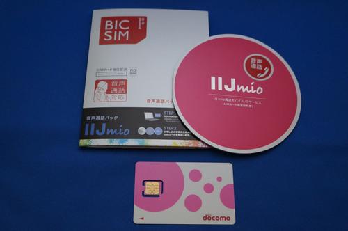 写真 IIJ 「みおふぉん」のビックカメラ版 「BIC SIM」