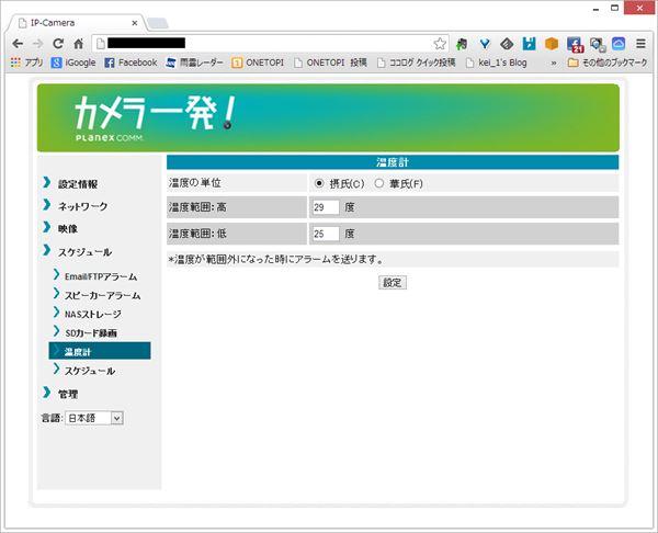 temp-setup.jpg