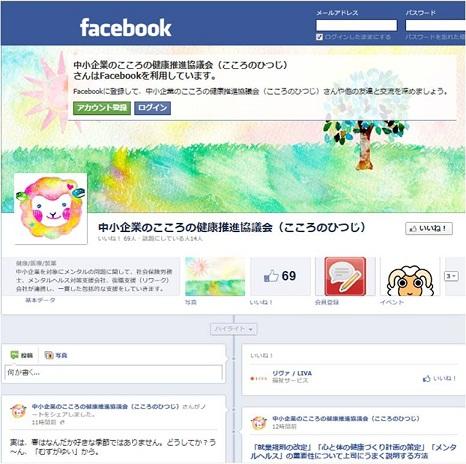 こころのひつじサイト(縮小).jpg
