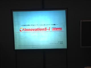 イノベーションズアイ.JPG