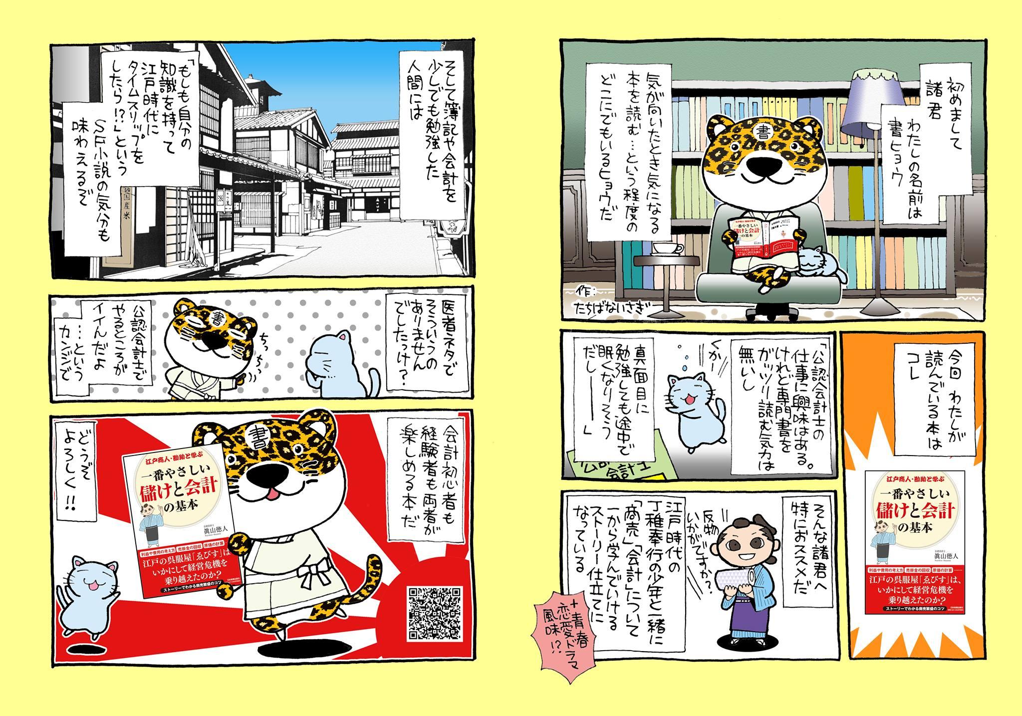http://blogs.bizmakoto.jp/mahyan-cpa/1961711_491298340975301_8916549897064210740_o.jpg