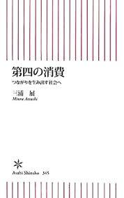 book_dai4nosyouhi.jpg