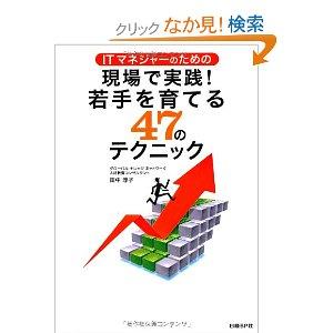 book_wakate47_tanakajunko.jpg