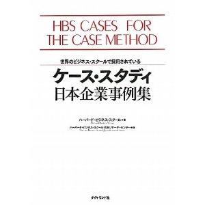 HBS_casestudy_Japan.jpg