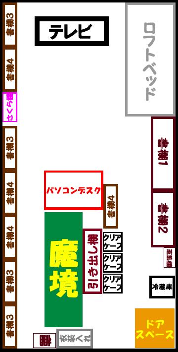 見取り図20121013.jpg