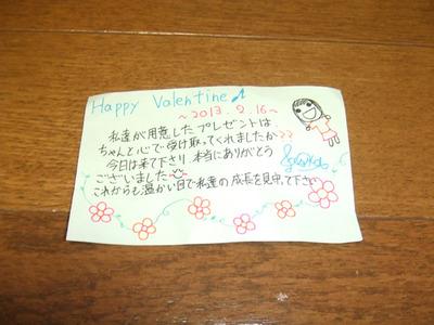20130216バレンタインメッセージカード.JPG