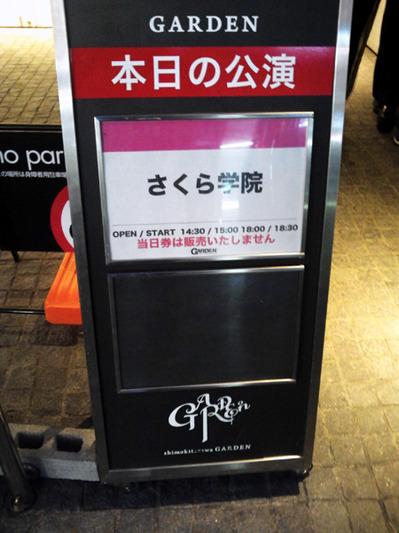 20130216下北沢GARDEN.JPG
