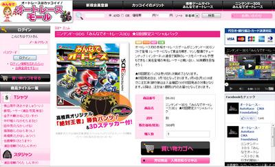 20130309みんなでオートレース3Dページ.jpg