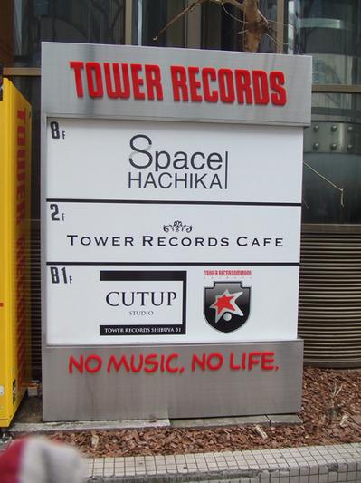 20130317タワーレコード渋谷2.JPG