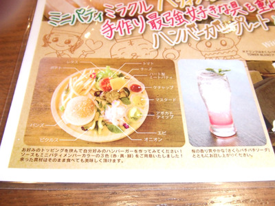20130317メニューアップ.JPG