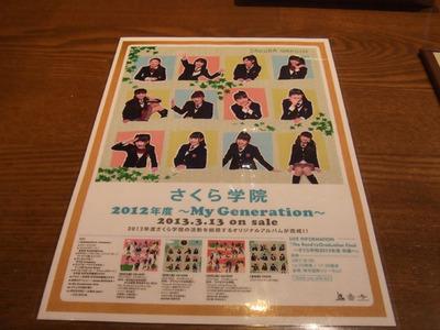 20130317メニュー裏.JPG