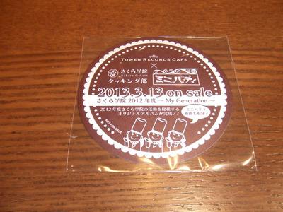 20130317特製コースター.JPG