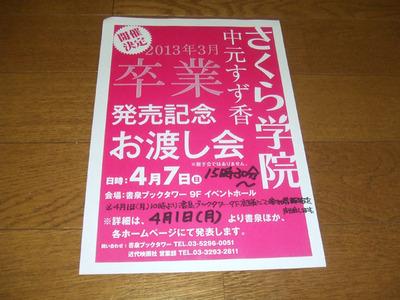 20130407お渡し会.JPG