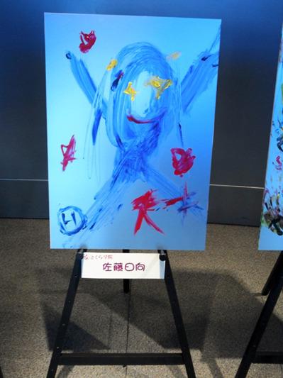 20130407アートの授業佐藤日向.JPG
