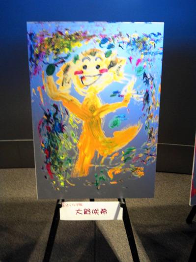 20130407アートの授業大賀咲希.JPG