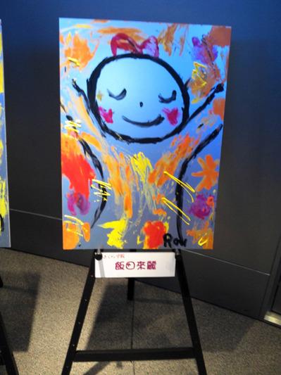 20130407アートの授業飯田來麗.JPG