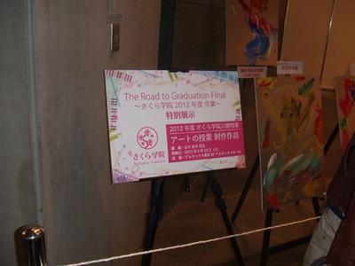 20130407アートの授業1.JPG