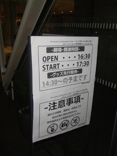 20130407グッズ販売.JPG