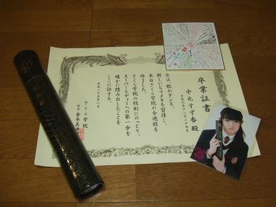 20130407卒業証書セット.JPG
