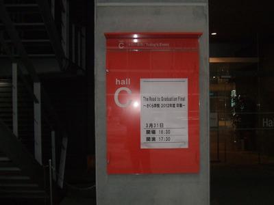20130407国際フォーラムC3.JPG