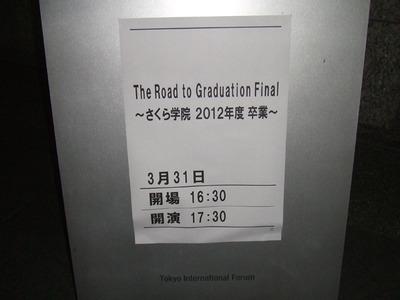20130407国際フォーラムC5.JPG