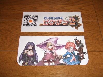 プリント用紙カット.jpg