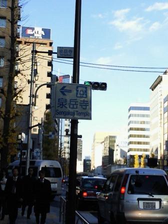 12.泉岳寺駅付近.JPG