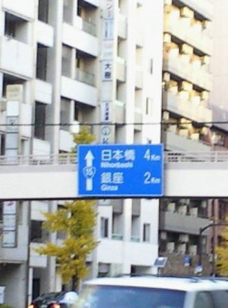 港区芝.JPG