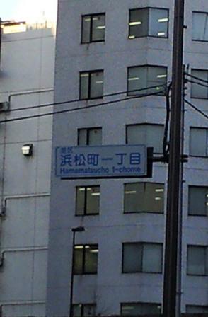 浜松町一丁目.JPG