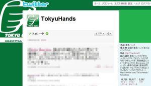 TokyuHands.jpg