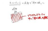 keserushi_nameplate.jpg