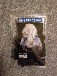 隕石おかき1.JPG