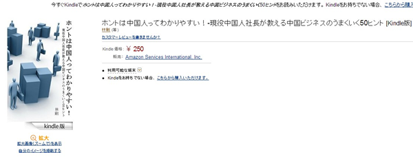 Amazon Kindleストア2.pngのサムネール画像