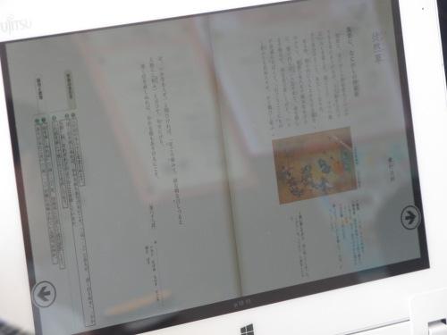 国語総合の学習者用デジタル教科書.JPG