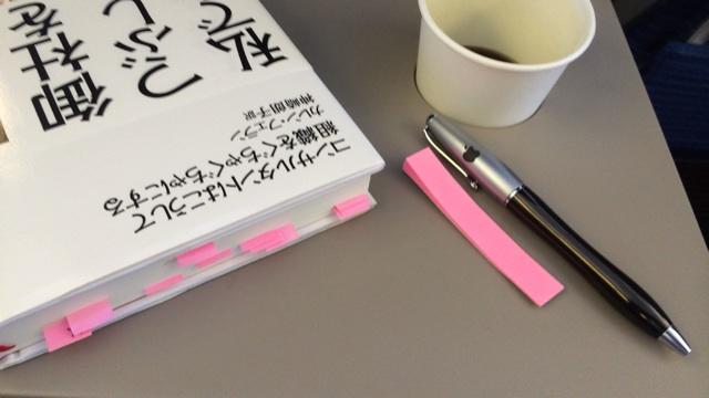 本と付箋紙とペン.jpg