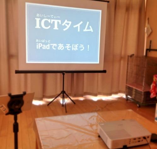 ICTタイム開始前.jpg