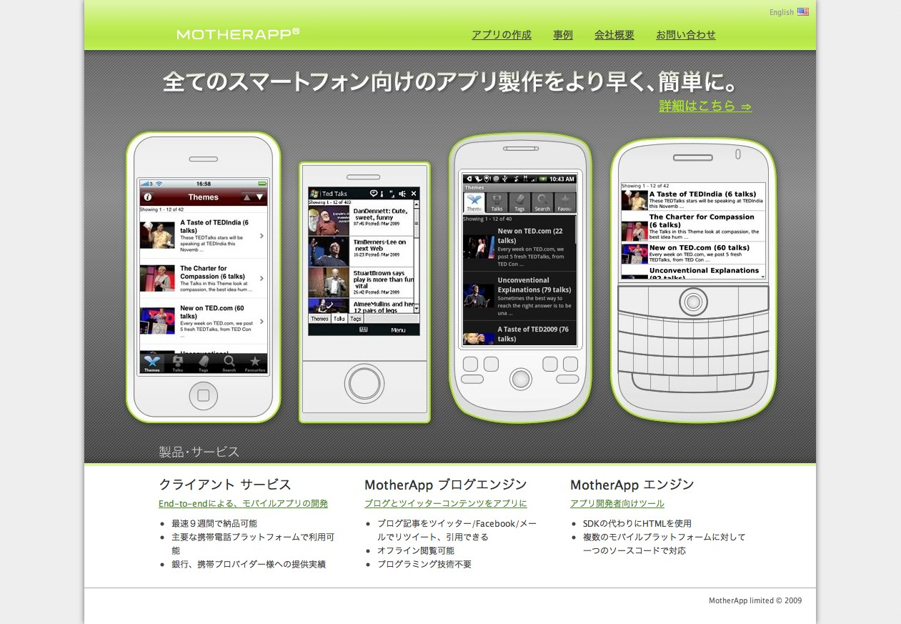 http://blogs.bizmakoto.jp/teppeitakahata/2010/06/09/motherapp.png