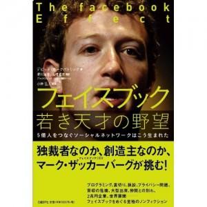 facebook_book-300x300.jpg