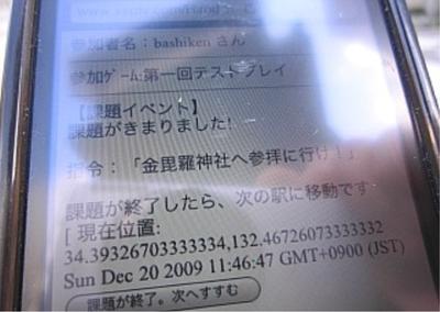 スクリーンショット(2010-06-22 9.36.18).png