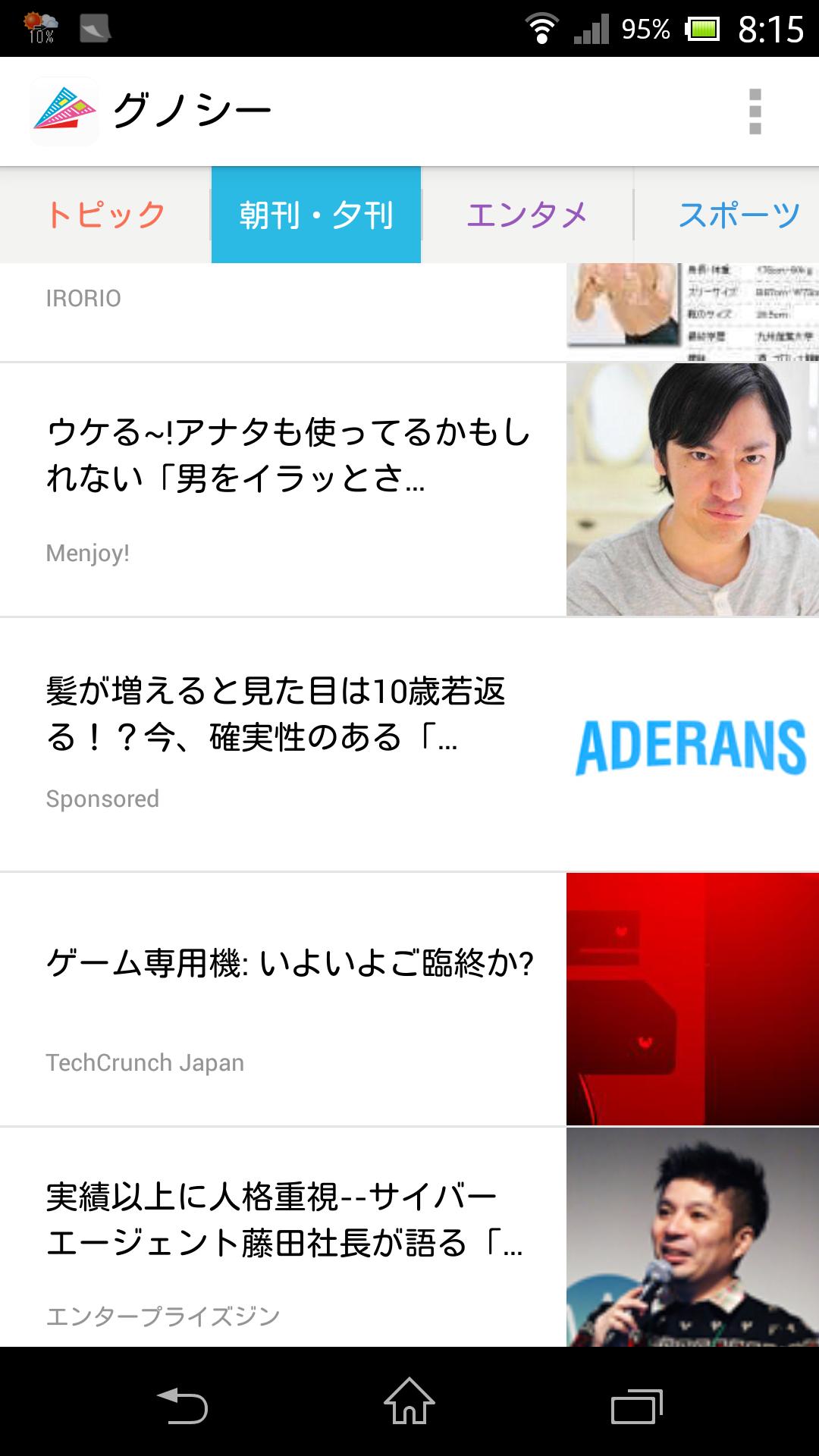 http://blogs.bizmakoto.jp/toppakoh/Screenshot_2014-03-12-08-15-43.png