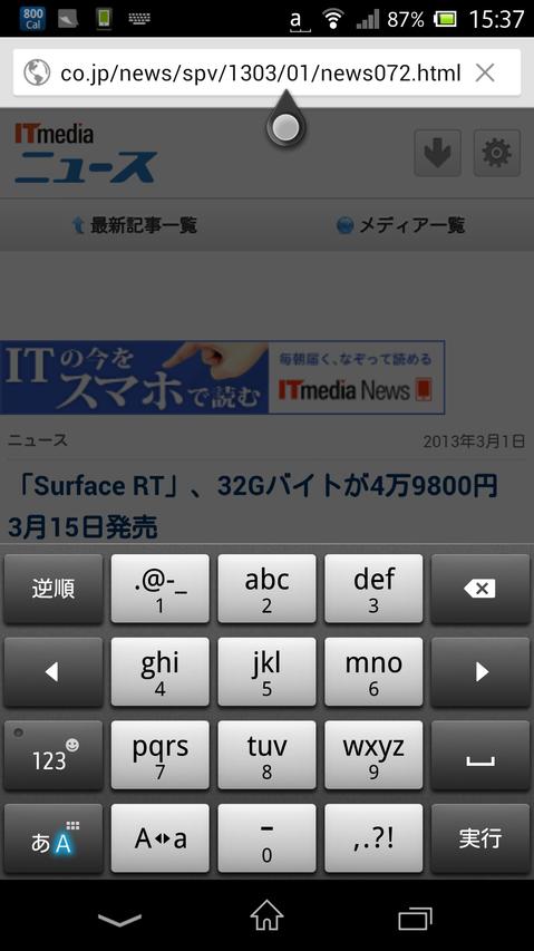 Screenshot_2013-03-01-15-37-53.png