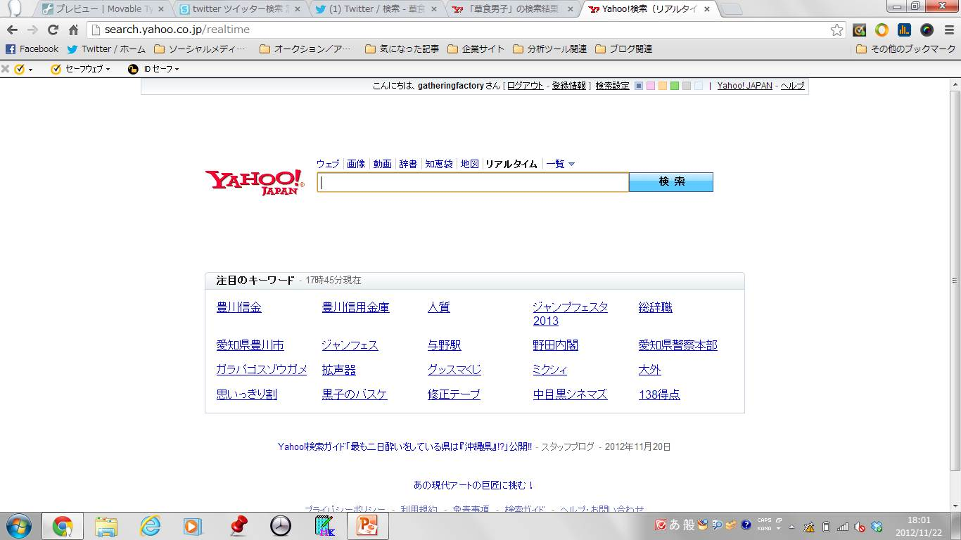 yahoo!リアルタイム検索トップ画像.jpg